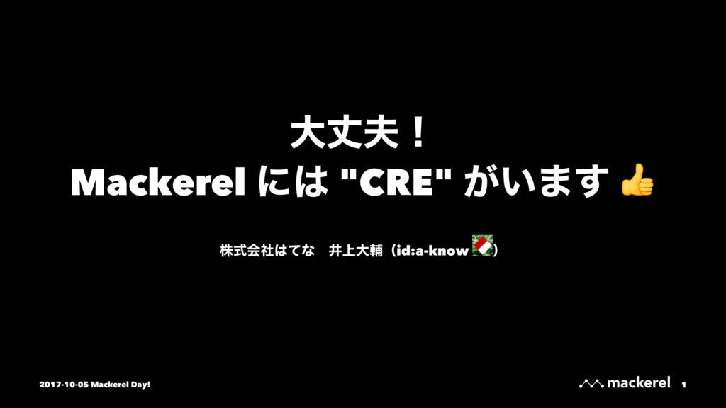 "େৎʂ Mackerel ʹ ""CRE"" ͕͍·͢ ! גࣜձࣾͯͳɹҪ্େีʢid:a..."