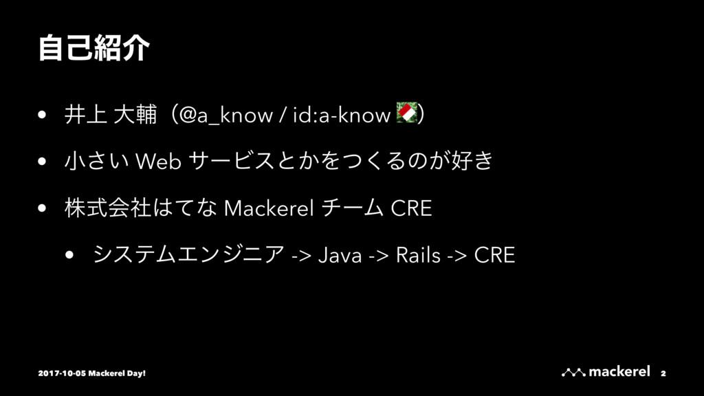 ࣗݾհ • Ҫ্ େีʢ@a_know / id:a-know ʣ • খ͍͞ Web αʔ...