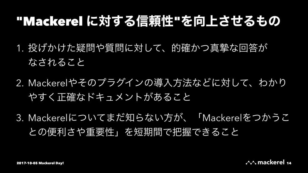 """""""Mackerel ʹର͢Δ৴པੑ""""Λ্ͤ͞Δͷ 1. ͔͚࣭͛ͨٙʹରͯ͠ɺత֬..."""