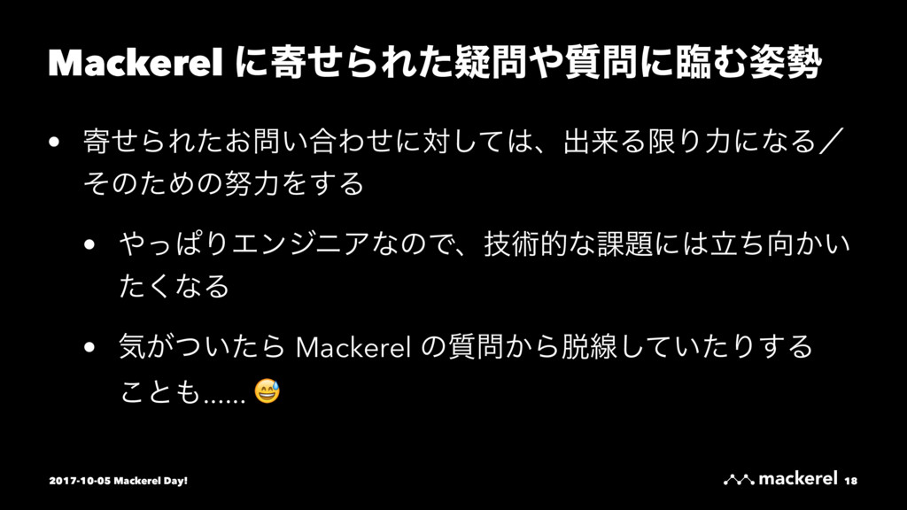 Mackerel ʹدͤΒΕ࣭ͨٙʹྟΉ • دͤΒΕ͓͍ͨ߹Θͤʹରͯ͠ɺग़དྷ...