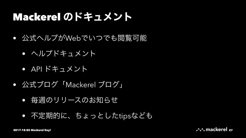 Mackerel ͷυΩϡϝϯτ • ެࣜϔϧϓ͕WebͰ͍ͭͰӾཡՄ • ϔϧϓυΩϡϝ...