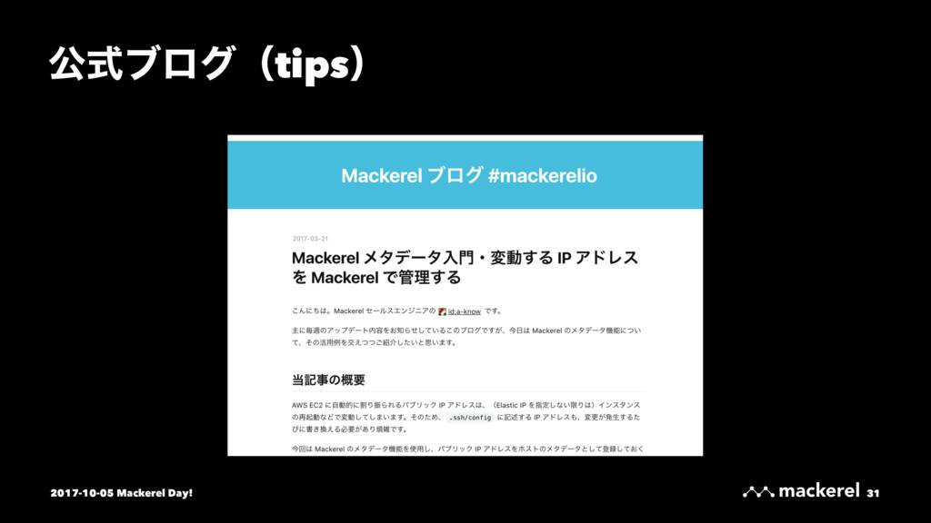 ެࣜϒϩάʢtipsʣ 2017-10-05 Mackerel Day!ɹɹɹɹɹɹɹɹɹɹɹ...