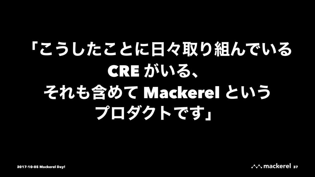 ʮ͜͏ͨ͜͠ͱʹʑऔΓΜͰ͍Δ CRE ͕͍Δɺ ͦΕؚΊͯ Mackerel ͱ͍͏ ...