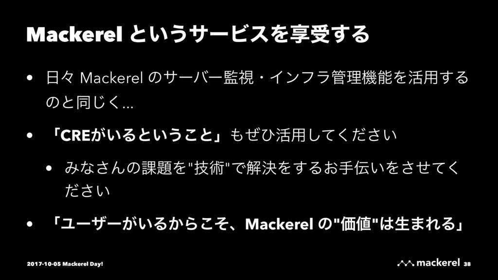 Mackerel ͱ͍͏αʔϏεΛڗड͢Δ • ʑ Mackerel ͷαʔόʔࢹɾΠϯϑ...