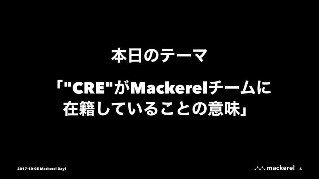 """ຊͷςʔϚ ʮ""""CRE""""͕MackerelνʔϜʹ ࡏ੶͍ͯ͠Δ͜ͱͷҙຯʯ 2017-10..."""