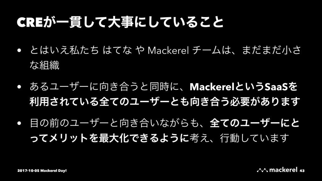 CRE͕Ұ؏ͯ͠େʹ͍ͯ͠Δ͜ͱ • ͱ͍͑ࢲͨͪ ͯͳ  Mackerel νʔϜ...