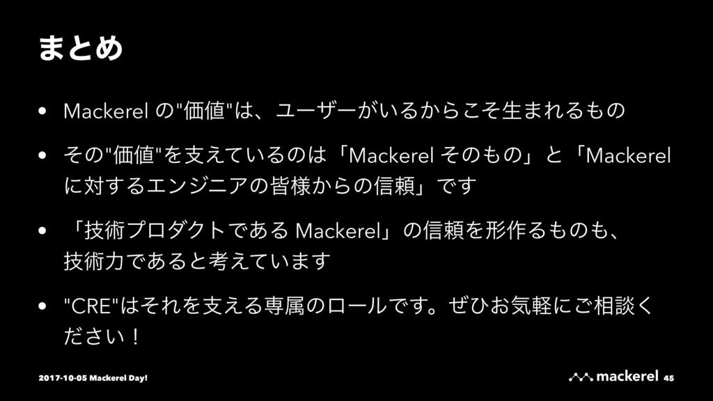 """·ͱΊ • Mackerel ͷ""""Ձ""""ɺϢʔβʔ͕͍Δ͔Βͦ͜ੜ·ΕΔͷ • ͦͷ""""Ձ..."""