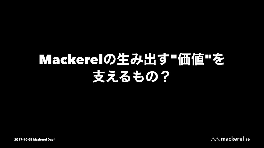 "MackerelͷੜΈग़͢""Ձ஋""Λ ࢧ͑Δ΋ͷʁ 2017-10-05 Mackerel D..."