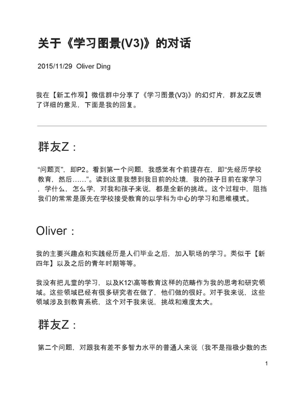 关于《学习图景(V3)》的对话 2015/11/29 Oliver Ding 我在【新工作观】...