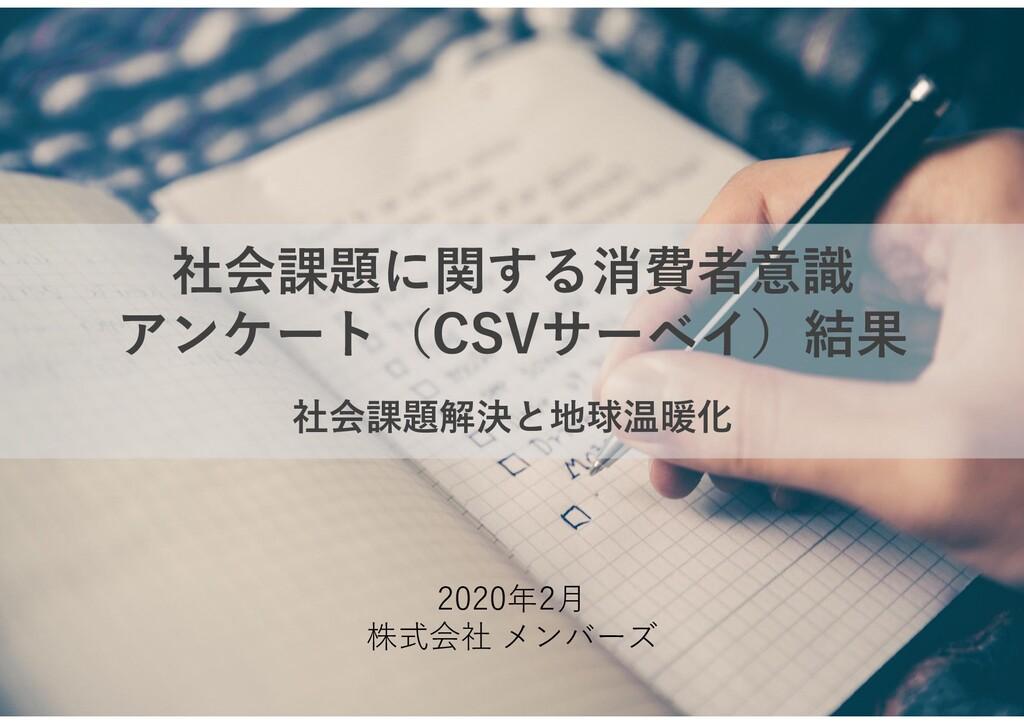 社会課題に関する消費者意識 アンケート(CSVサーベイ)結果 社会課題解決と地球温暖化 202...