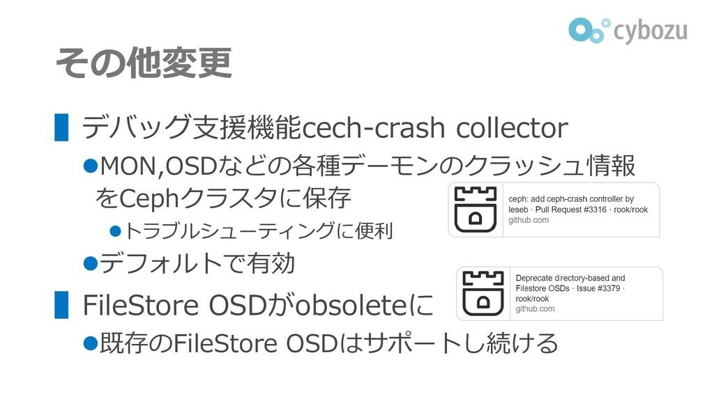 その他変更 ▌デバッグ支援機能cech-crash collector ⚫MON,OSDなどの...