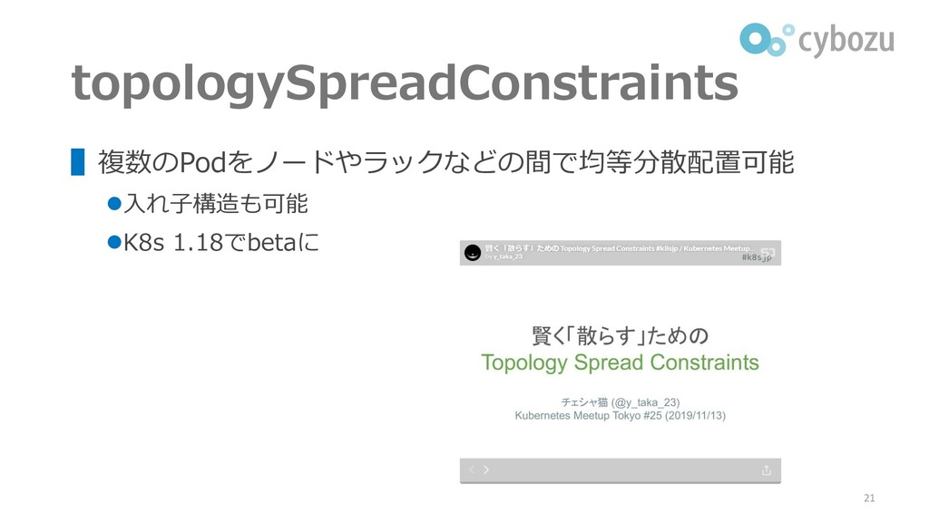 topologySpreadConstraints ▌複数のPodをノードやラックなどの間で均...