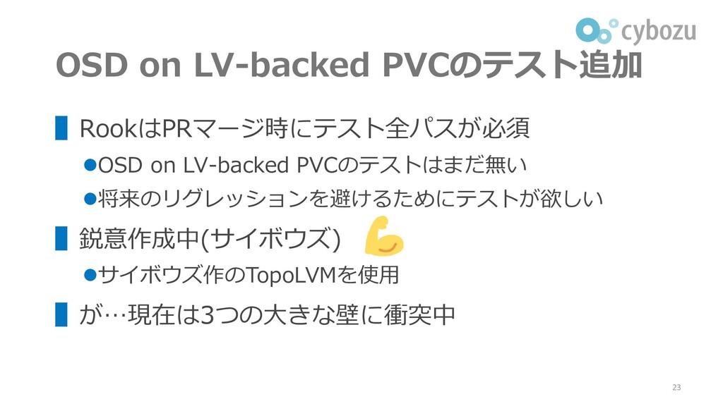 OSD on LV-backed PVCのテスト追加 ▌RookはPRマージ時にテスト全パスが...