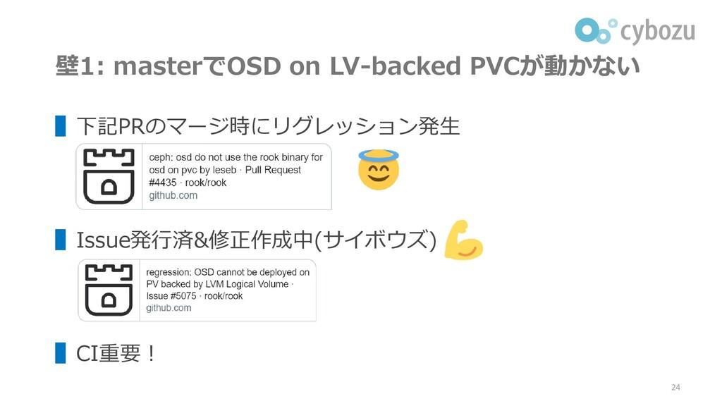 壁1: masterでOSD on LV-backed PVCが動かない ▌下記PRのマージ時...
