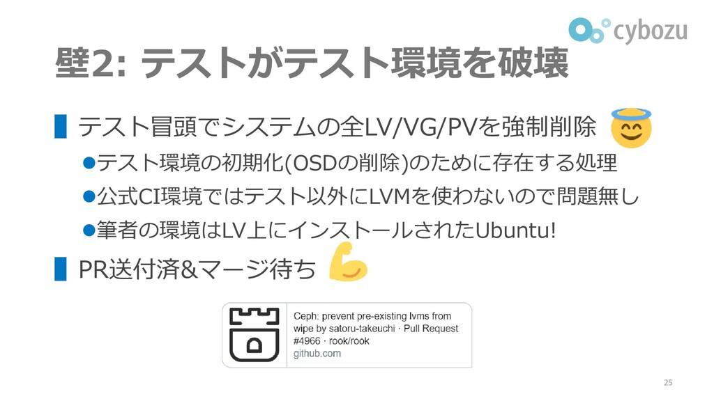 壁2: テストがテスト環境を破壊 ▌テスト冒頭でシステムの全LV/VG/PVを強制削除 ⚫テス...
