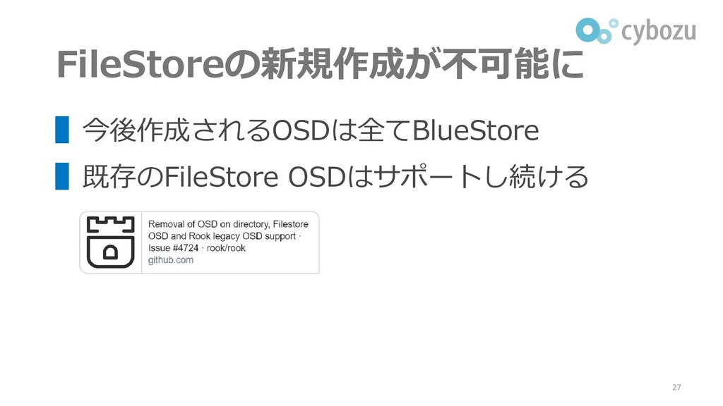 FileStoreの新規作成が不可能に ▌今後作成されるOSDは全てBlueStore ▌既存...