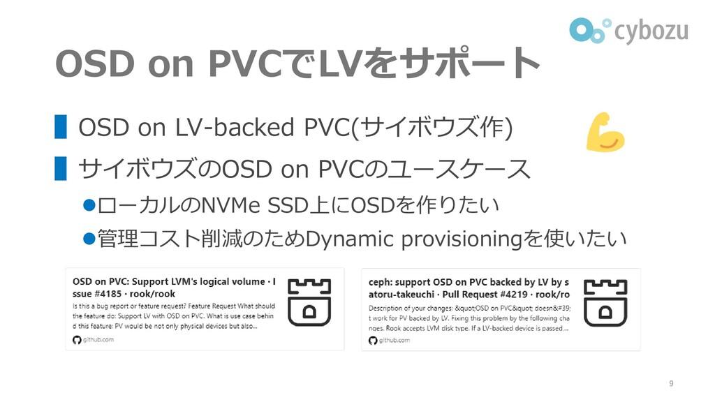 OSD on PVCでLVをサポート ▌OSD on LV-backed PVC(サイボウズ作...