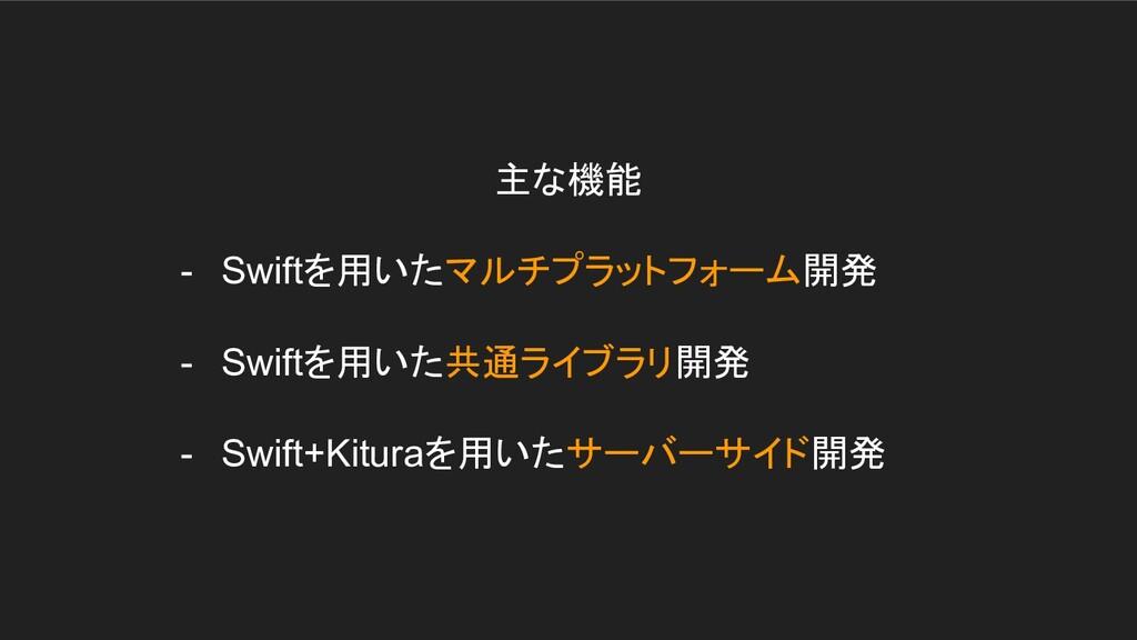 主な機能  - Swiftを用いたマルチプラットフォーム開発 - Swiftを用いた共通ライブ...