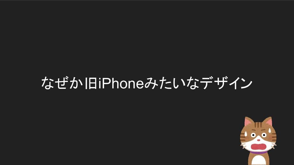 なぜか旧iPhoneみたいなデザイン