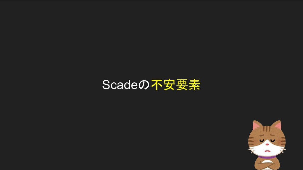 Scadeの不安要素
