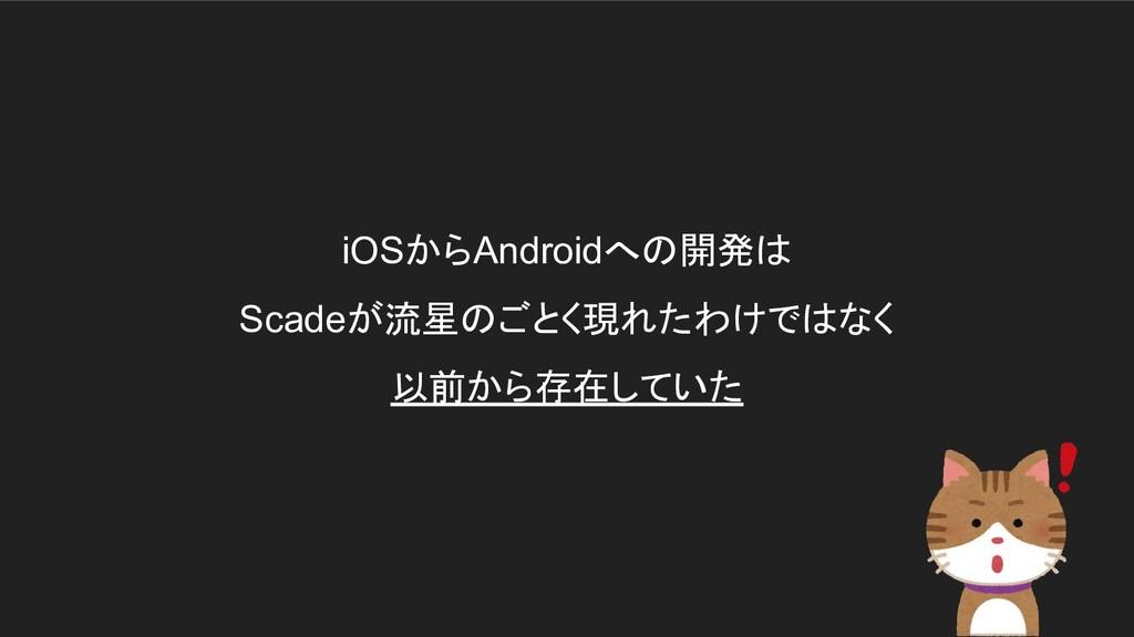 iOSからAndroidへの開発は Scadeが流星のごとく現れたわけではなく 以前から存在し...
