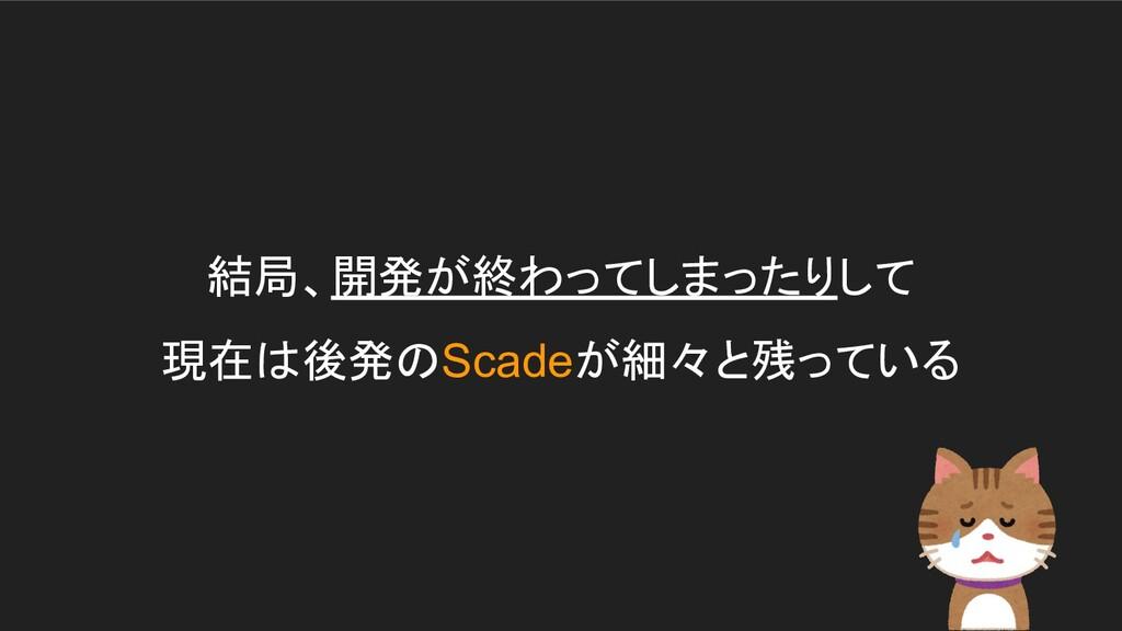 結局、開発が終わってしまったりして 現在は後発のScadeが細々と残っている