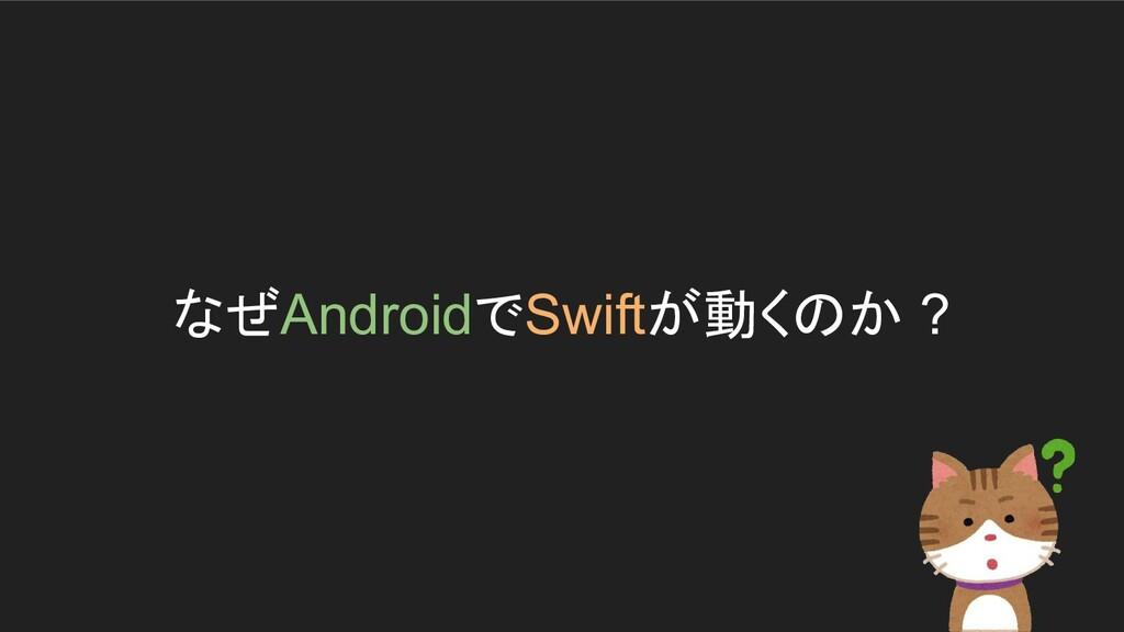なぜAndroidでSwiftが動くのか ?