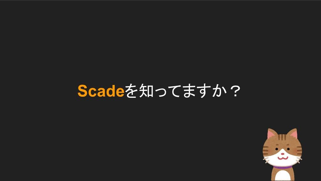 Scadeを知ってますか?