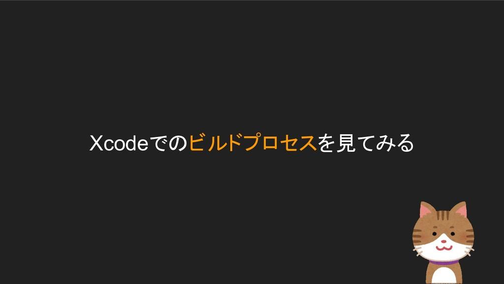 Xcodeでのビルドプロセスを見てみる