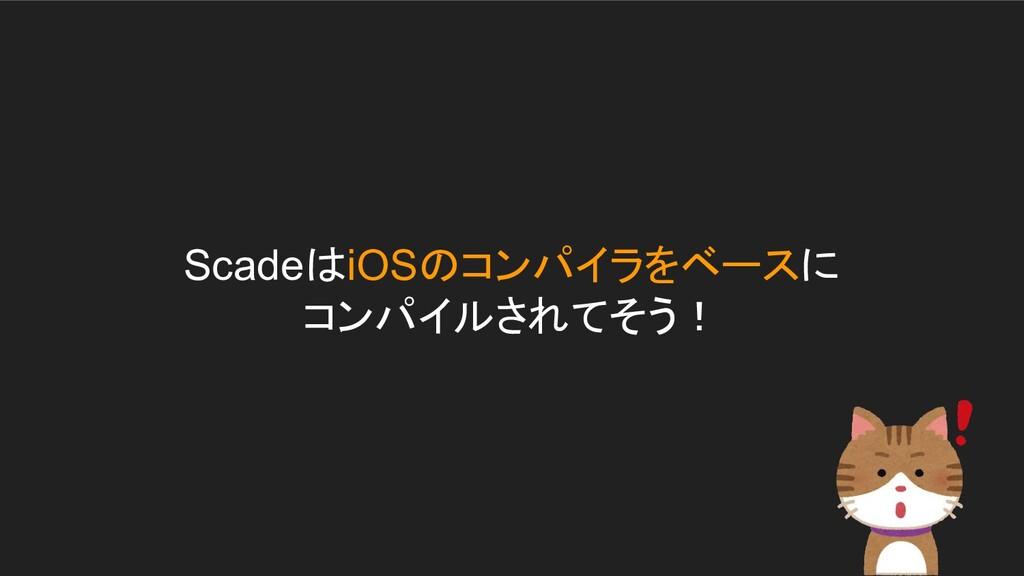 ScadeはiOSのコンパイラをベースに コンパイルされてそう!