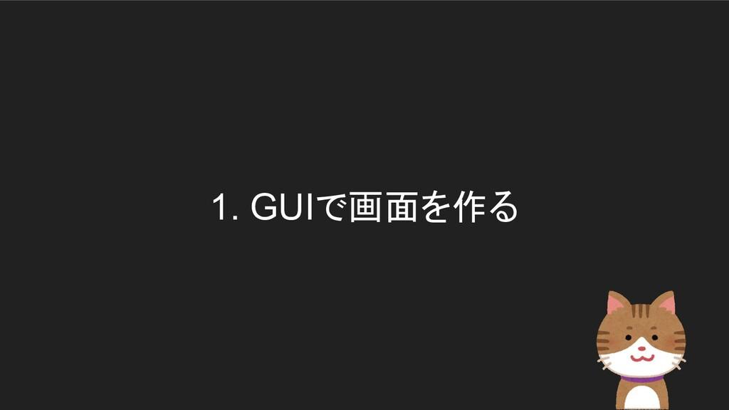 1. GUIで画面を作る