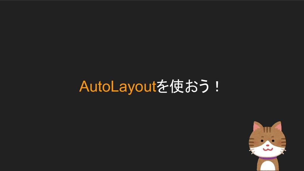 AutoLayoutを使おう!