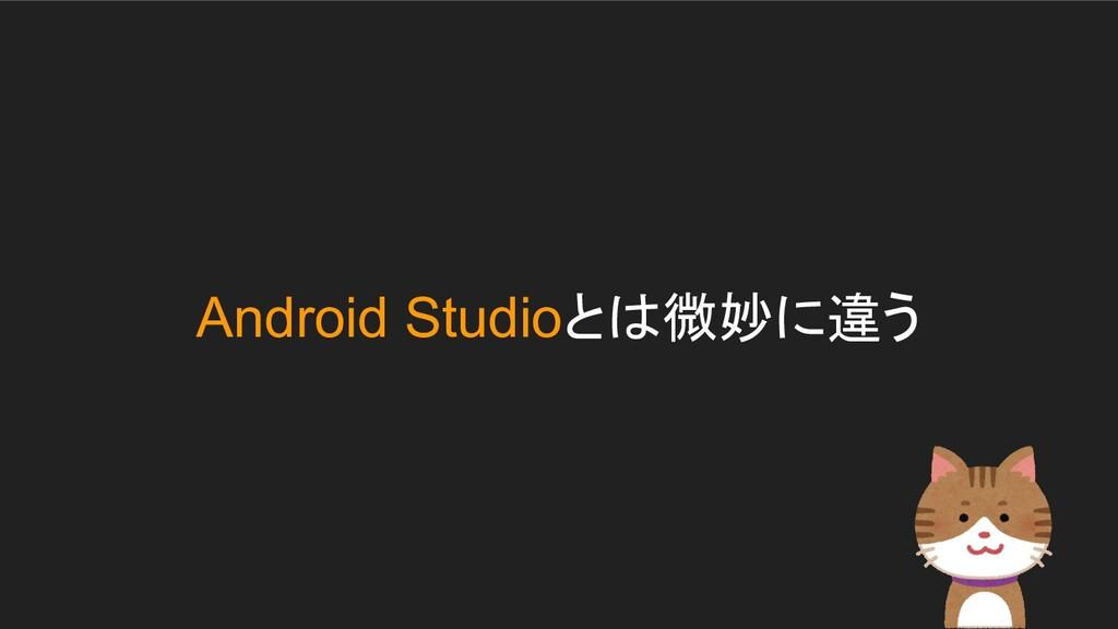 Android Studioとは微妙に違う