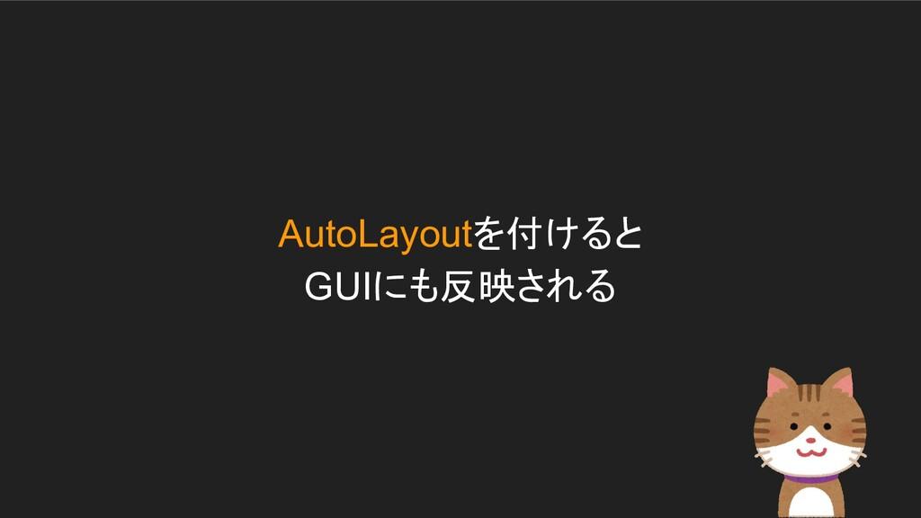 AutoLayoutを付けると GUIにも反映される