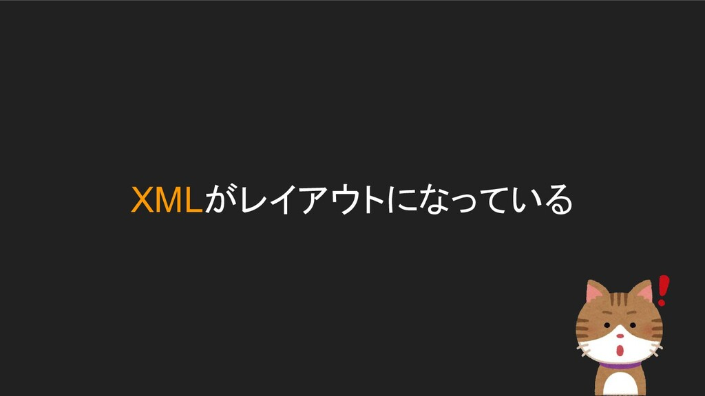 XMLがレイアウトになっている