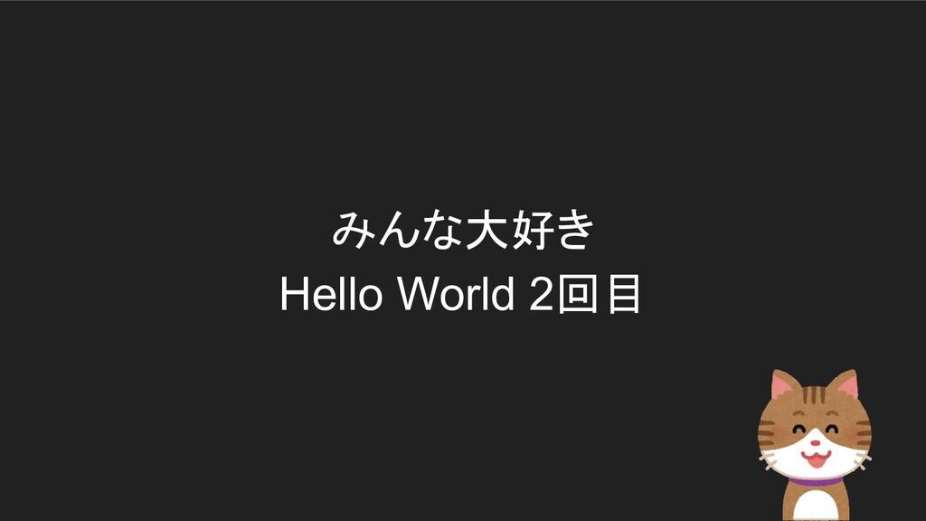 みんな大好き Hello World 2回目