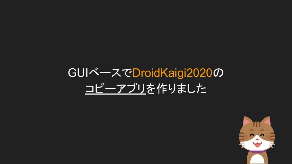 GUIベースでDroidKaigi2020の コピーアプリを作りました