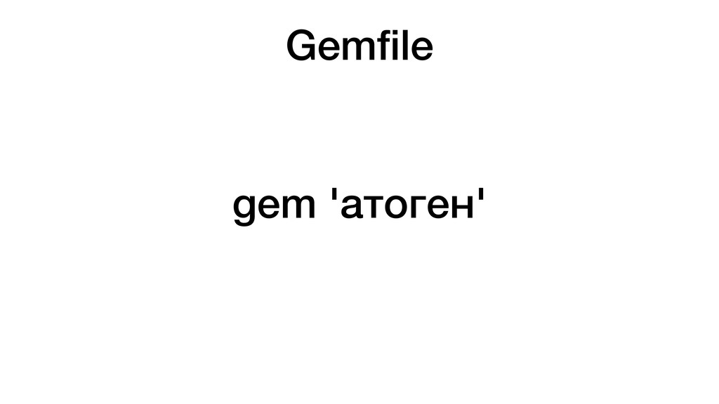 gem 'атоген' Gemfile