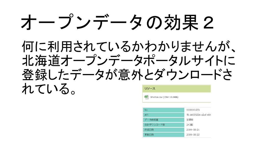 オープンデータの効果2 何に利用されているかわかりませんが、 北海道オープンデータポータルサイ...