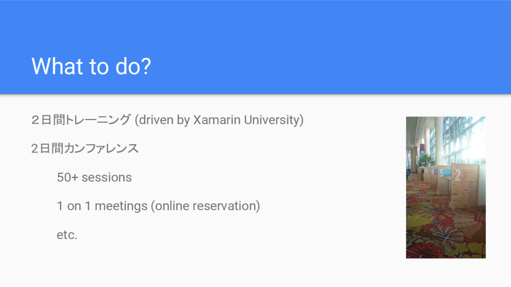 What to do? 2日間トレーニング (driven by Xamarin Univer...