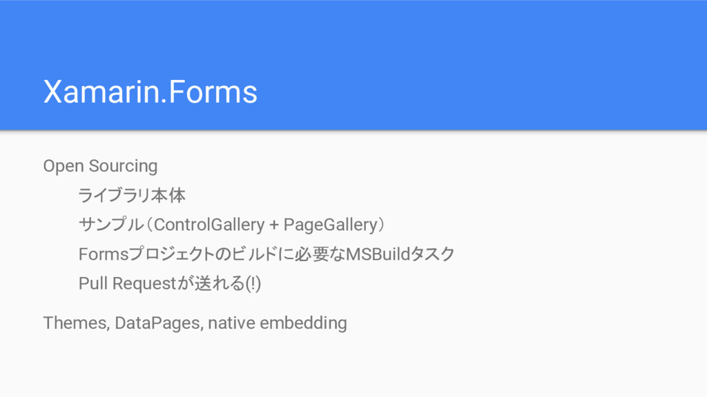 Xamarin.Forms Open Sourcing ライブラリ本体 サンプル(Contro...