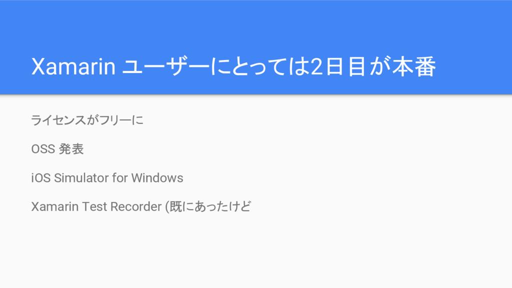 Xamarin ユーザーにとっては2日目が本番 ライセンスがフリーに OSS 発表 iOS S...