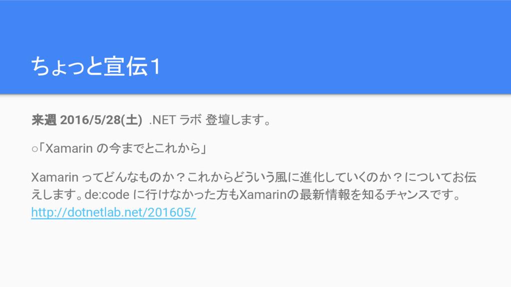 ちょっと宣伝1 来週 2016/5/28(土) .NET ラボ 登壇します。 ○「Xamari...