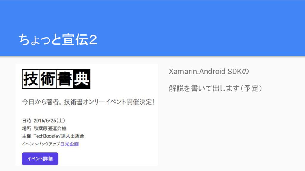 ちょっと宣伝2 Xamarin.Android SDKの 解説を書いて出します(予定)