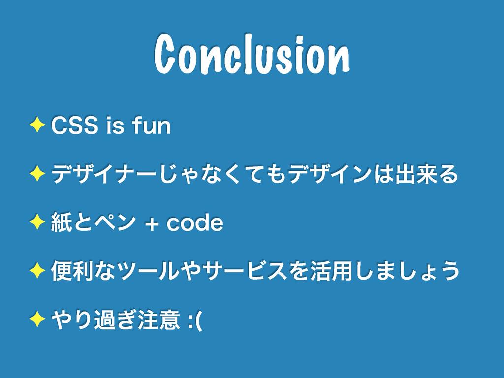 Conclusion ✦ $44JTGVO ✦ σβΠφʔ͡Όͳͯ͘σβΠϯग़དྷΔ ✦...