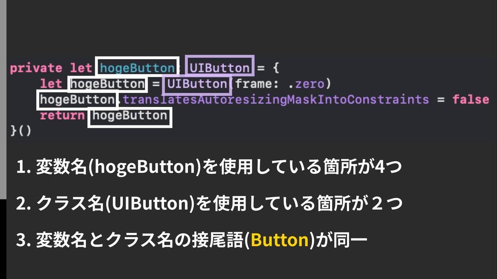 1. (hogeButton) 4 2. (UIButton) 3. (Button)