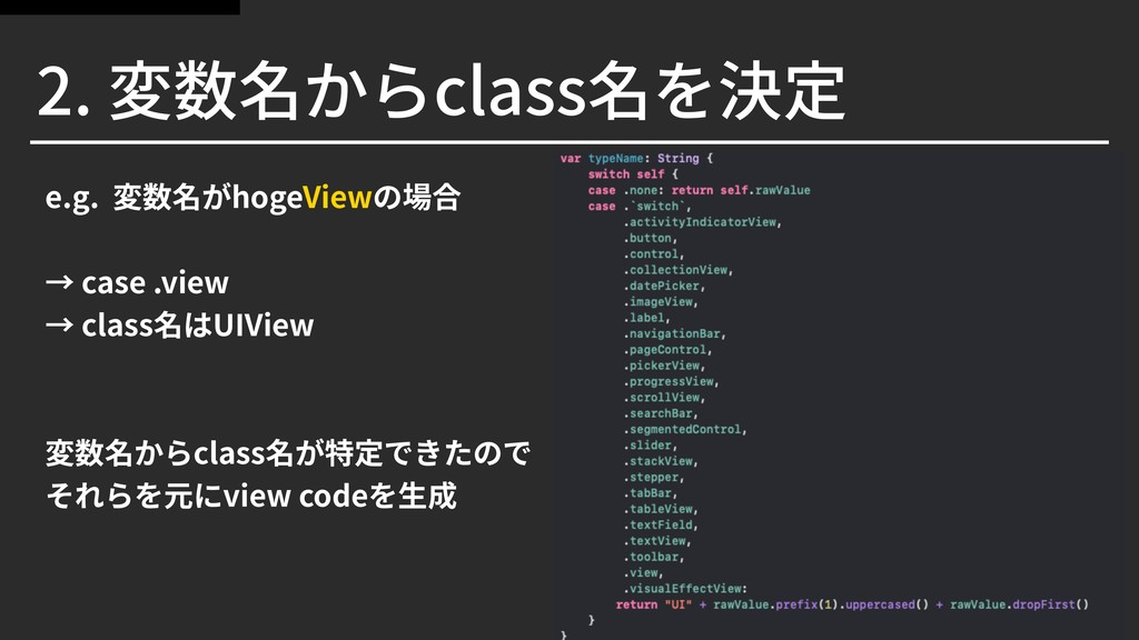 2. class e.g. hogeView   case .view class UI...