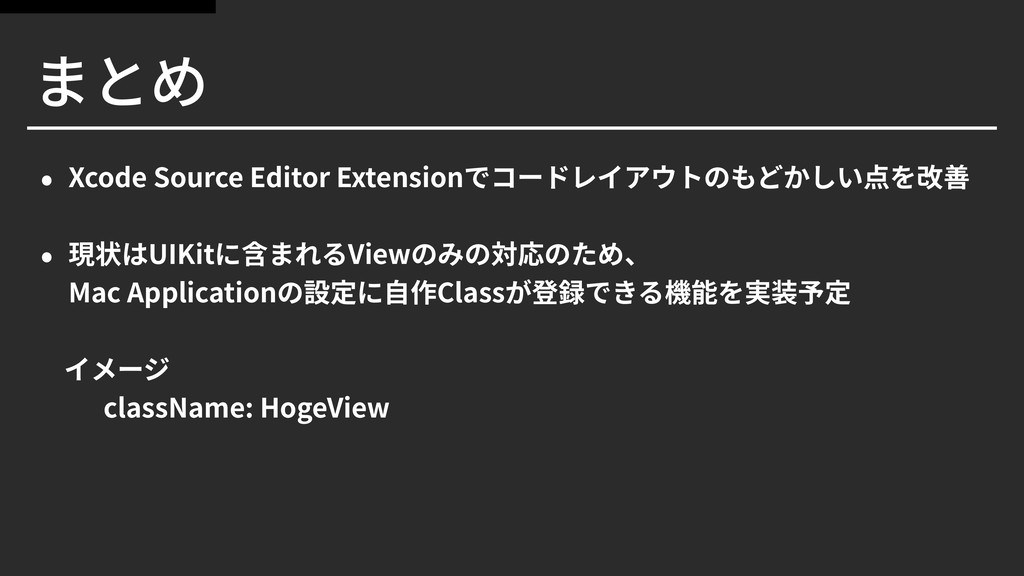 Xcode Source Editor Extension  UIKit View  Ma...