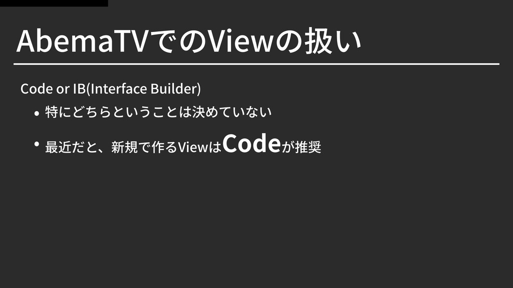 AbemaTV View Code or IB(Interface Builder) View...