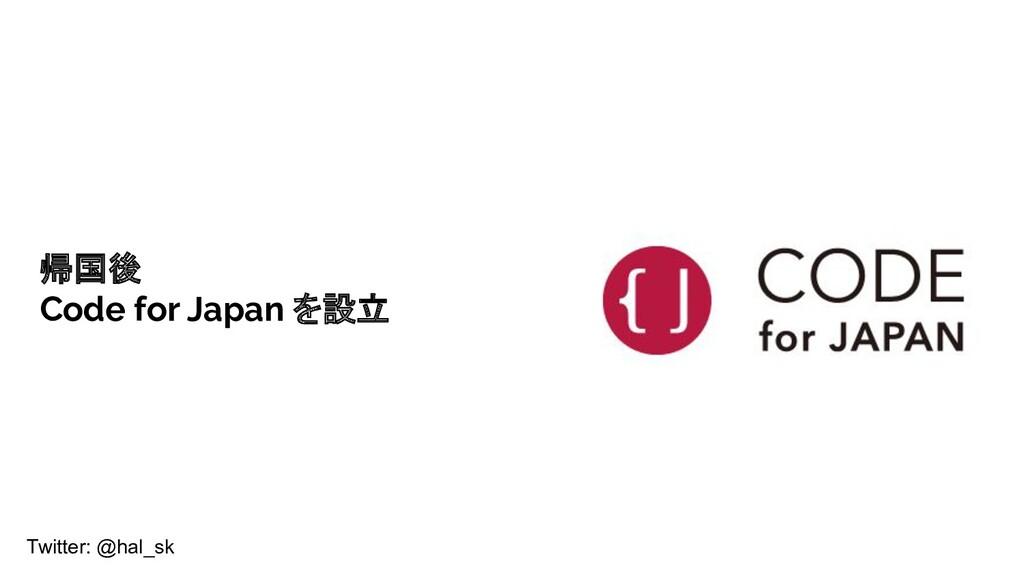 Twitter: @hal_sk 帰国後 Code for Japan を設立